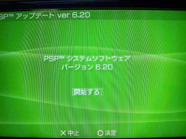 PSP のファームウェアをアップデート ~ CFW  …