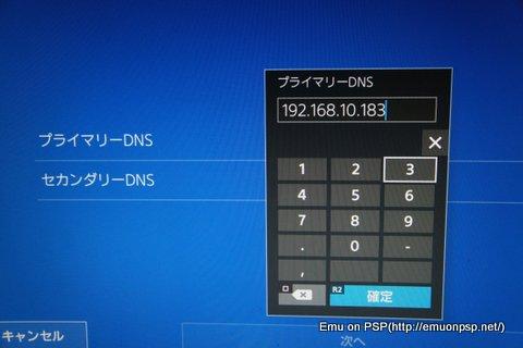 Emu on PSP 過去ログ log253